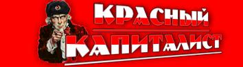 Логотип газеты объявлений «Красный Капиталист»